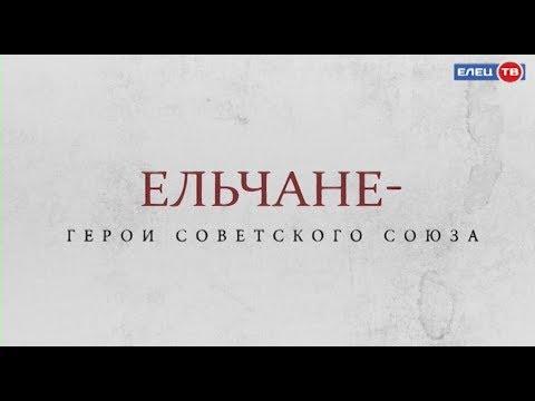 «Ельчане – герои Советского Союза» - рассказ о Сергее Глинкине  #75ЛетПобеды