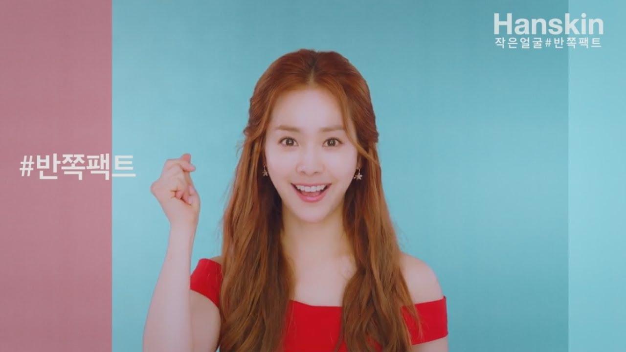 韓志旼(한지민)    韓國護膚彩妝品牌 HanSkin  廣告