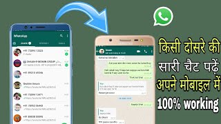 Dusre ka whatsapp message kaise padhe,By shekhJi Technical