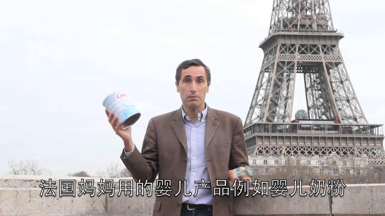 Fine Fleur de France - Lancement de produits français sur Internet en Chine - YouTube