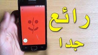 تطبيق جديد ومدهش يقدم لك شيء تحتاجه يوميا على هاتفك لا تفوته ستندم على عدم استعماله