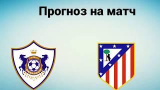 Прогноз на матч Карабах - Атлетико 18 октября 2017 (18.10.17)