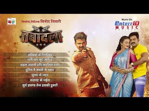 TABADALA - Pawan Singh - Audio JukeBOX - Superhit Film (तबादला) - Bhojpuri New Song 2017