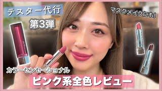 【メイベリン】NEWピンク系全10色レビュー💓春メイクにもマスクメイクにもおすすめ🌸/Color Sensational Review!/yurika