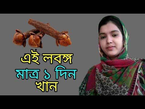 শোবার আগে ১ টা খেয়েই দেখুন ম্যাজিক দেখবেন আপনিও || Bangla Health Tips