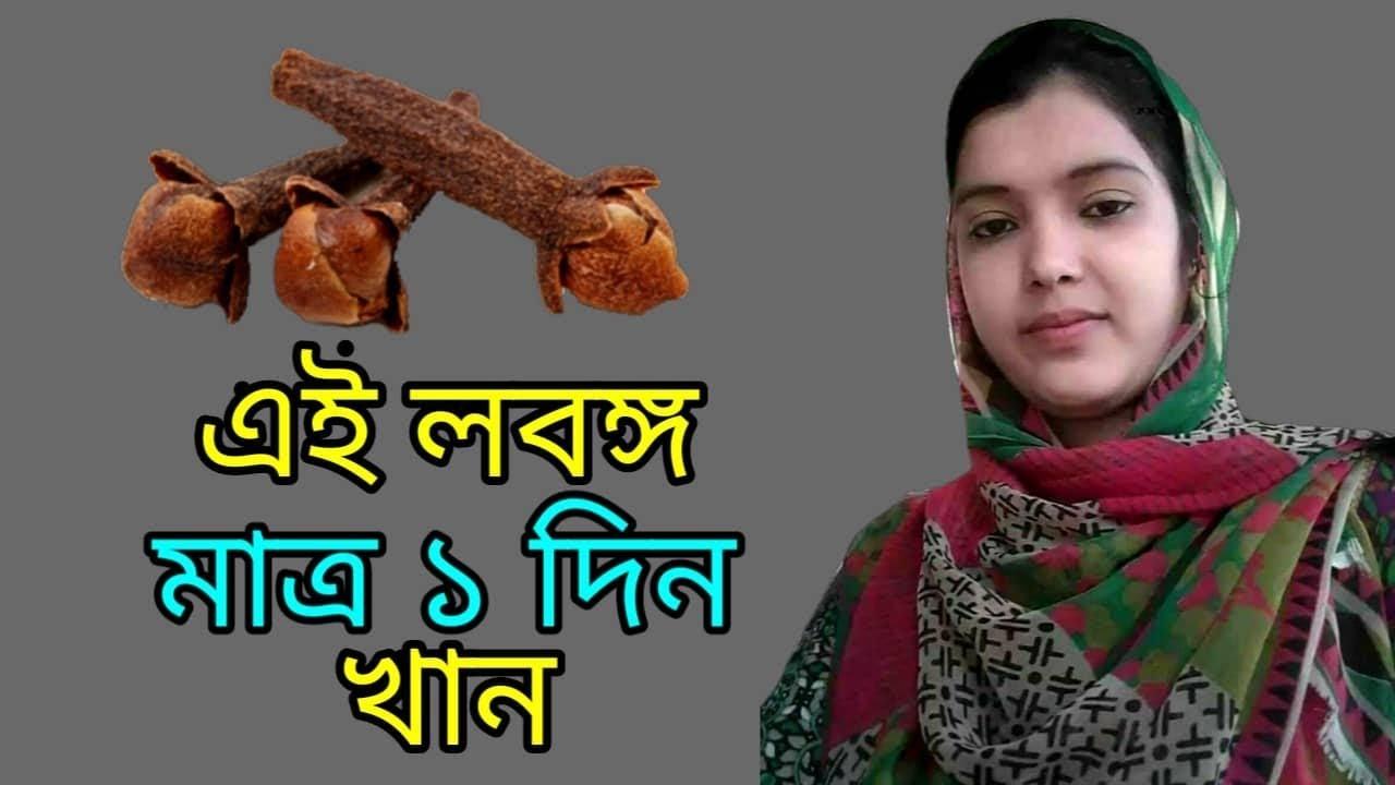 শোবার আগে ১ টা খেয়েই দেখুন ম্যাজিক দেখবেন আপনিও    Bangla Health Tips