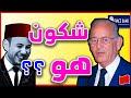 شكون هو عثمان بنجلون الملياردير المغربي اغنى من الملك Othman Benjelloun mp3