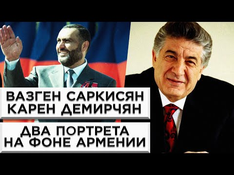 Вазген Саркисян и Карен Демирчян/Два портрета на фоне Армении/HAYK-film
