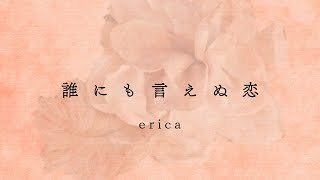 erica - 「誰にも言えぬ恋」