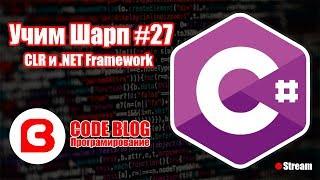 CLR в .NET Framework на примере C# - Учим Шарп #27