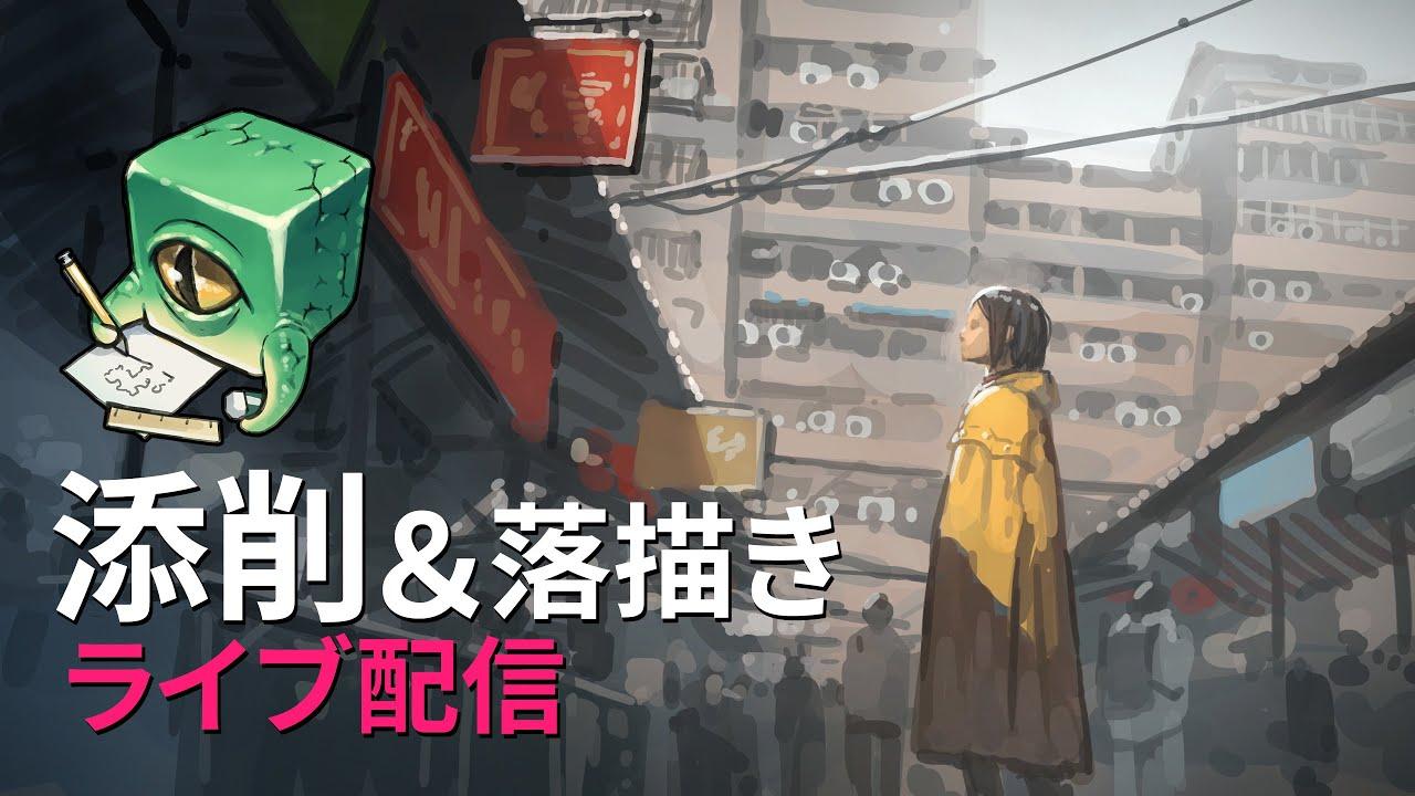 【ライブ配信】イラスト添削 (+落描き) #7