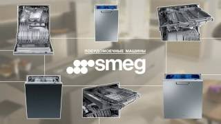 Обзор посудомоечных машин SMEG