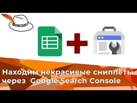 Гугл консоль - как найти некрасивые сниппеты сайта