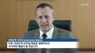 [지금 세계는] 브라질 문화장관 '나치 연상 발언' 논…