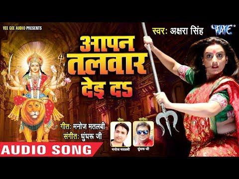 Akshara Singh NEW Devi Geet 2018 - Aapan Talwar De Da - Bhojpuri Devi Geet 2018