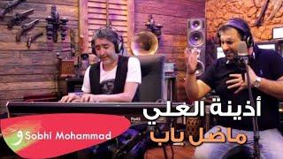 اذينة العلي موال ماضل باب وما دقيته / Sobhi Mohammad