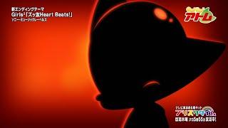 Girls²が、4月2日(木)よりテレビ東京系アニメ「GO!GO!アトム」のエンディングテーマを担当することが決定! 起用されている楽曲「ズッ友Heart...