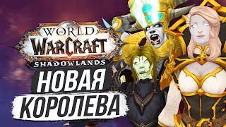 КОРОЛЕВА КАЛИЯ И ССОРЫ ОРДЫ [СПОЙЛЕРЫ] World of Warcraft