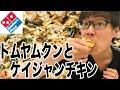 【ピザ】トムヤムクンからのゲーファイ「ハゲ」話 前半戦
