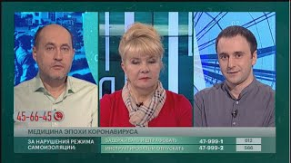Медицина эпохи коронавируса. Говорит Губерния. 06/04/2020