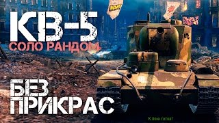 КВ-5 Танкует на сливе - World of Tanks