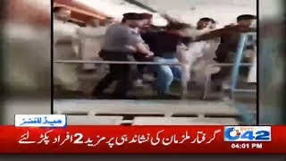 Airport Firing Killers Arrested   News Headlines   4:00pm   3 July 2019   City 42