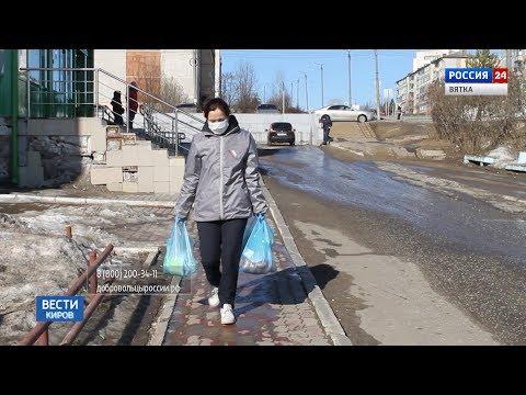 Вести. Киров (Россия-24) 30.03.2020(ГТРК Вятка)