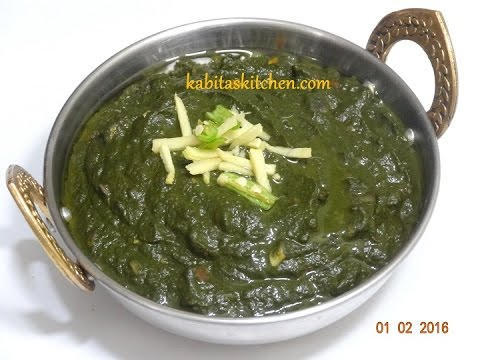 Sarson ka Saag Recipe- Simple and Traditional Sarson Ka Saag- Sarson Ka Saag aur Makki Ki Roti