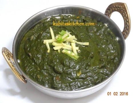 Sarson Ka Saag Recipe- Simple And Traditional Sarson Ka Saag- Sarson Ka Saag Aur Makki Ki Roti