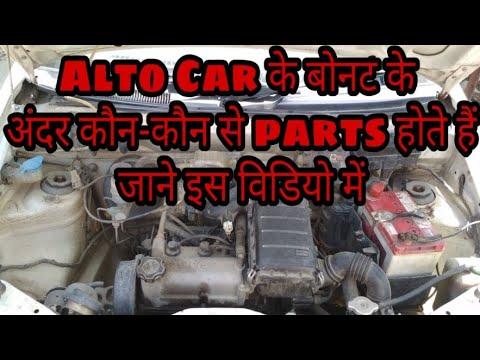 Parts Inside A Bonnet Of Maruti Suzuki Alto Car Hindi Youtube