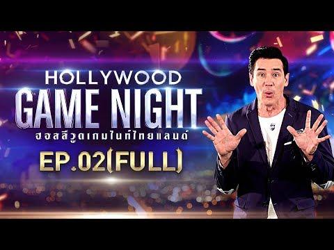 HOLLYWOOD GAME NIGHT THAILAND S.2 | EP.2 [FULL] มะตูม,เกรท,อาย VS บอย,หมอก้อง,เชียร์ | 1 ก.ย. 61