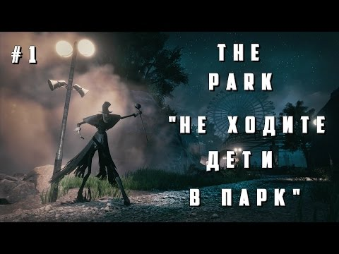 THE PARK ► НЕ ХОДИТЕ ДЕТИ В ПАРК! ►( PC 1080p 60fps Gameplay ) #1