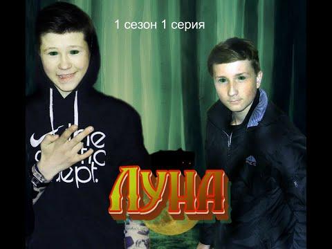 Луна(1 сезон 1 серия) сериал 2015