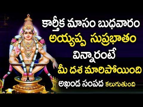 ayyappa-suprabatham-||-karthika-masam-special-songs||-telugu-best-ayyappa-songs