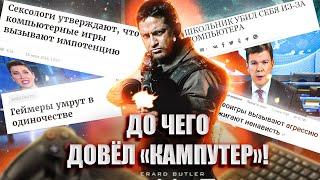 ТРЕШ ОБЗОР фильма ГЕЙМЕР GAMER 2009