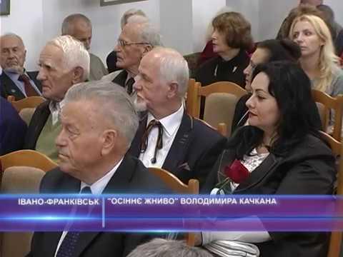 """""""Осіннє жниво"""" Володимира Качкана"""