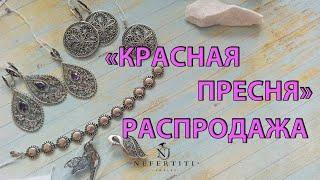🎁 ПЯТНИЧНАЯ РАСПРОДАЖА серебра от Красной Пресни 🎁