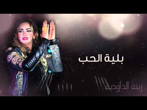 Zina Daoudia - Belyat Hob (Official Audio) | زينة الداودية - بلية الحب