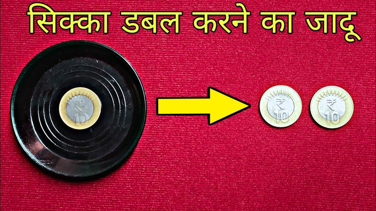 सिक्का डबल करने का जादू   Coin Magic Trick with Tutorial in Hindi