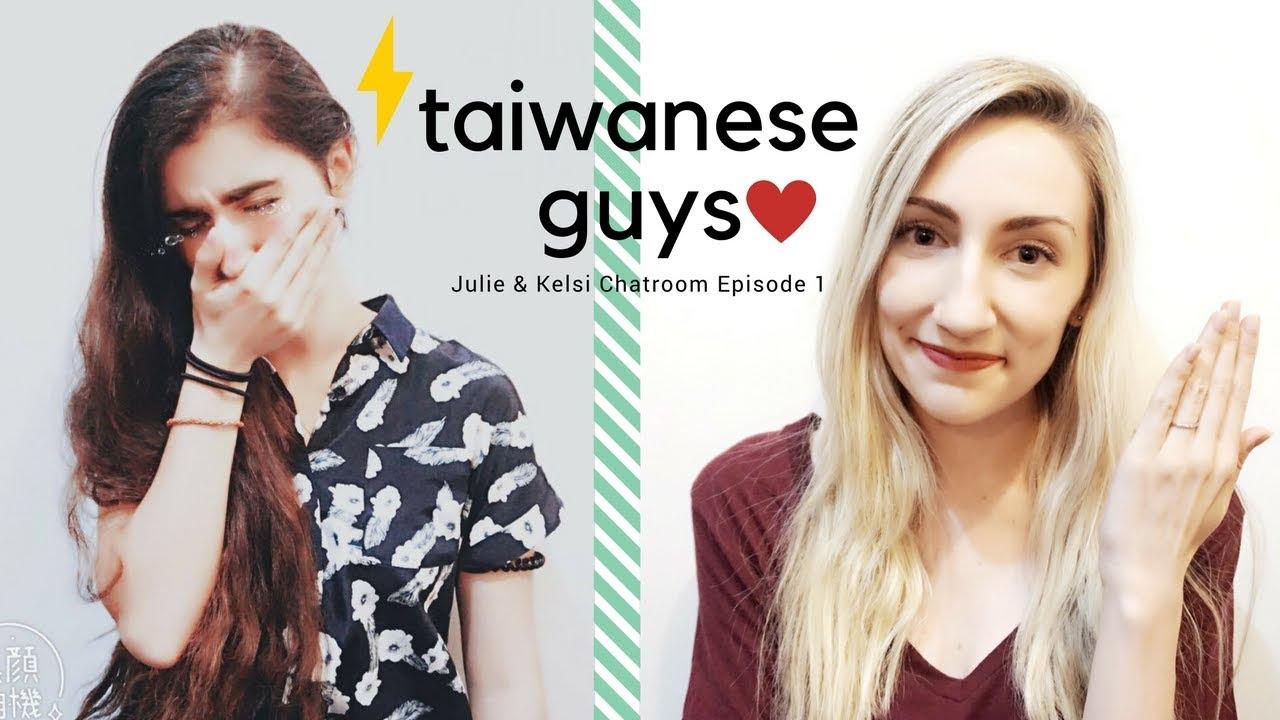 ❀K&J聊天室❀ 台灣男生讓人又愛又恨 What are Taiwanese guys like ?