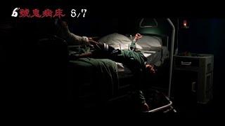 威視電影【6號鬼病床】正式預告 (8.7 鬼門提早開)