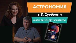 Астрономия и космонавтика сегодня: Вселенная Владимира Сурдина