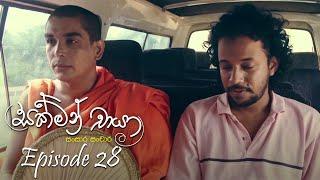 Sakman Chaya | Episode 28 - (2021-01-27) | ITN Thumbnail