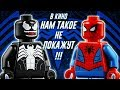 Человек Паук 2019 LEGO Marvel Super Heroes Spider Man mp3