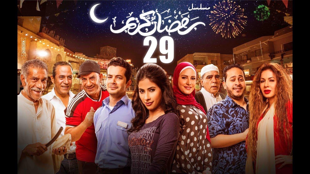 Episode 29 - Ramdan Karim Series   الحلقة التاسعة والعشرون - مسلسل رمضان كريم