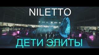 Смотреть клип Niletto & Slimus - Дети Элиты