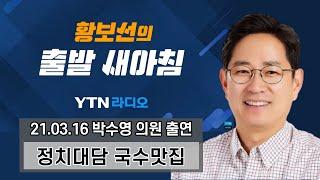 [박수영의 우아한TV] 21.03.16 YTN 라디오 …