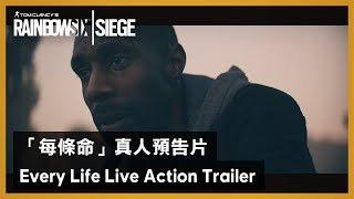 Rainbow Six Siege - Every Life Live Action Trailer