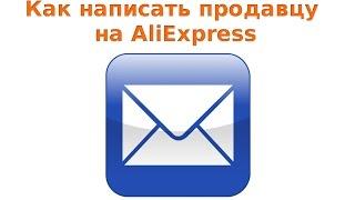 видео Как связаться с Алиэкспресс в России