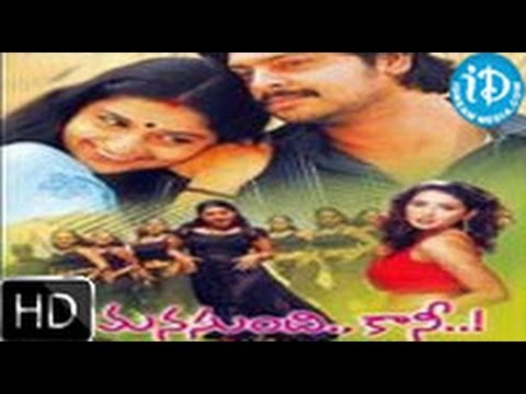 Manasundi Kaani (2005) - HD Full Length Telugu Film - Sriram - Meera Jasmine - Sameeksha